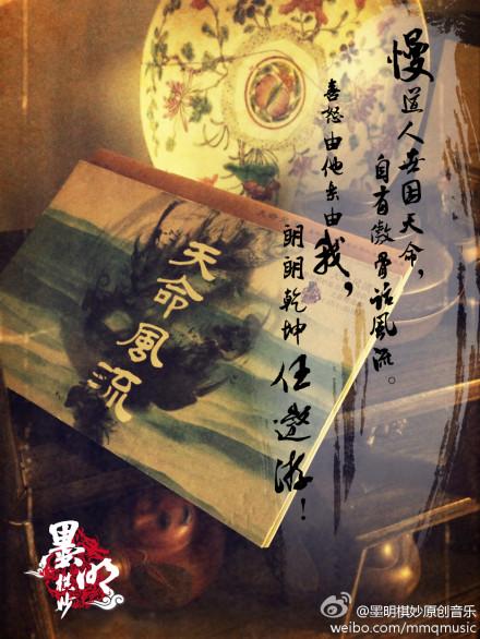墨明棋妙 5sing展示图片