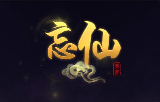 举办了【古风原创音乐会】【墨明棋妙原创音乐团队南京音乐会】【tom图片