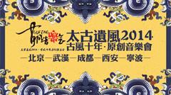 2014年2月14日墨明棋妙和好妹妹南京演唱会宣传vcr图片