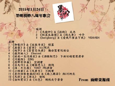 【墨明棋妙】八周年歌会全程屏录图片